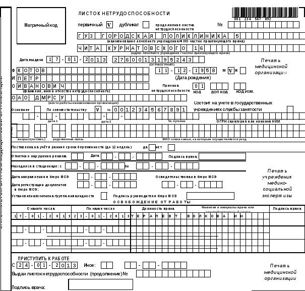 Инструкция о порядке выдачи листков нетрудоспособности