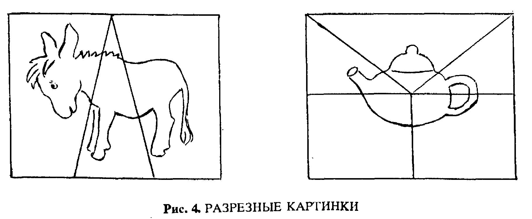 Разрезные картинки методика исследования