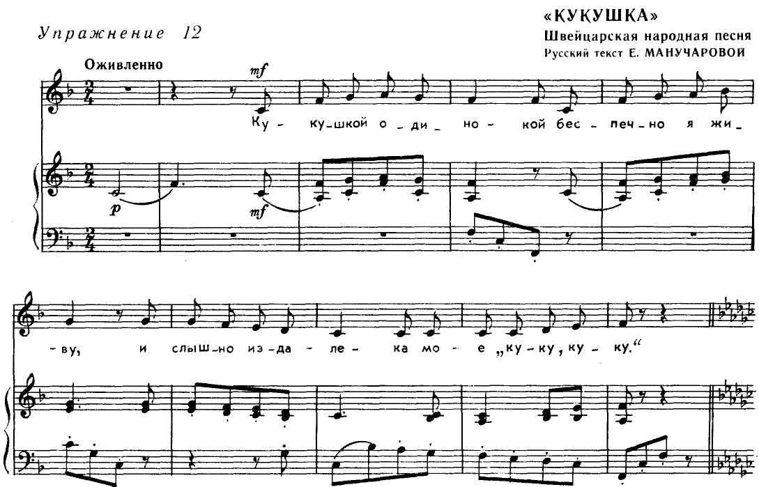 ШВЕЙЦАРСКАЯ НАРОДНАЯ ПЕСНЯ КУКУШКА СКАЧАТЬ БЕСПЛАТНО