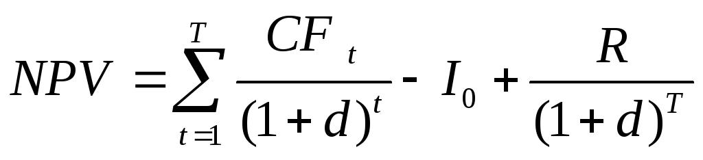 Защита контрольной работы При расчете чистой текущей стоимости необходимо учитывать остаточную стоимость r как приток по формуле