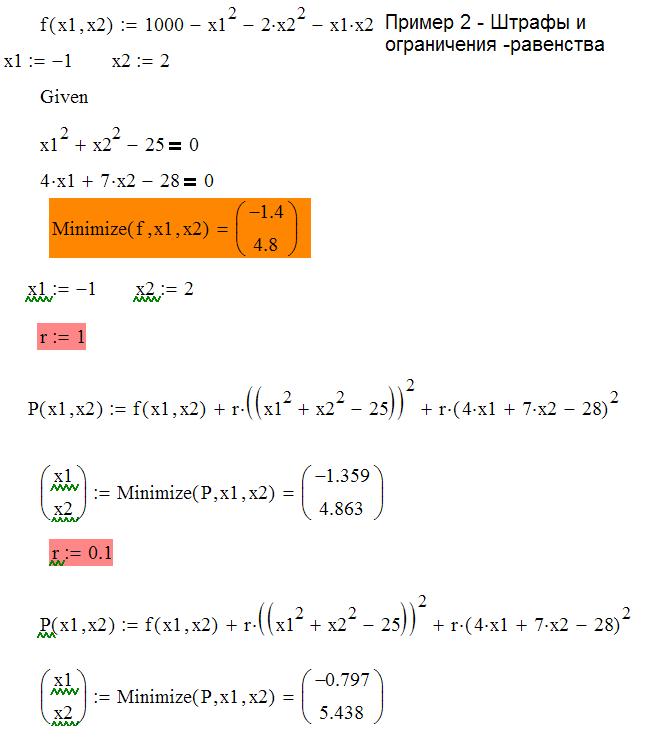 Отчет по практике mathcad 1453