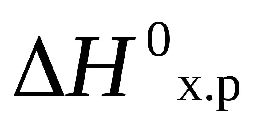 Решения типовых задач по химической термодинамике решение задач по геометрии 8 класс вопросы