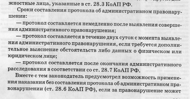 Реферат возбуждение административного дела 2984
