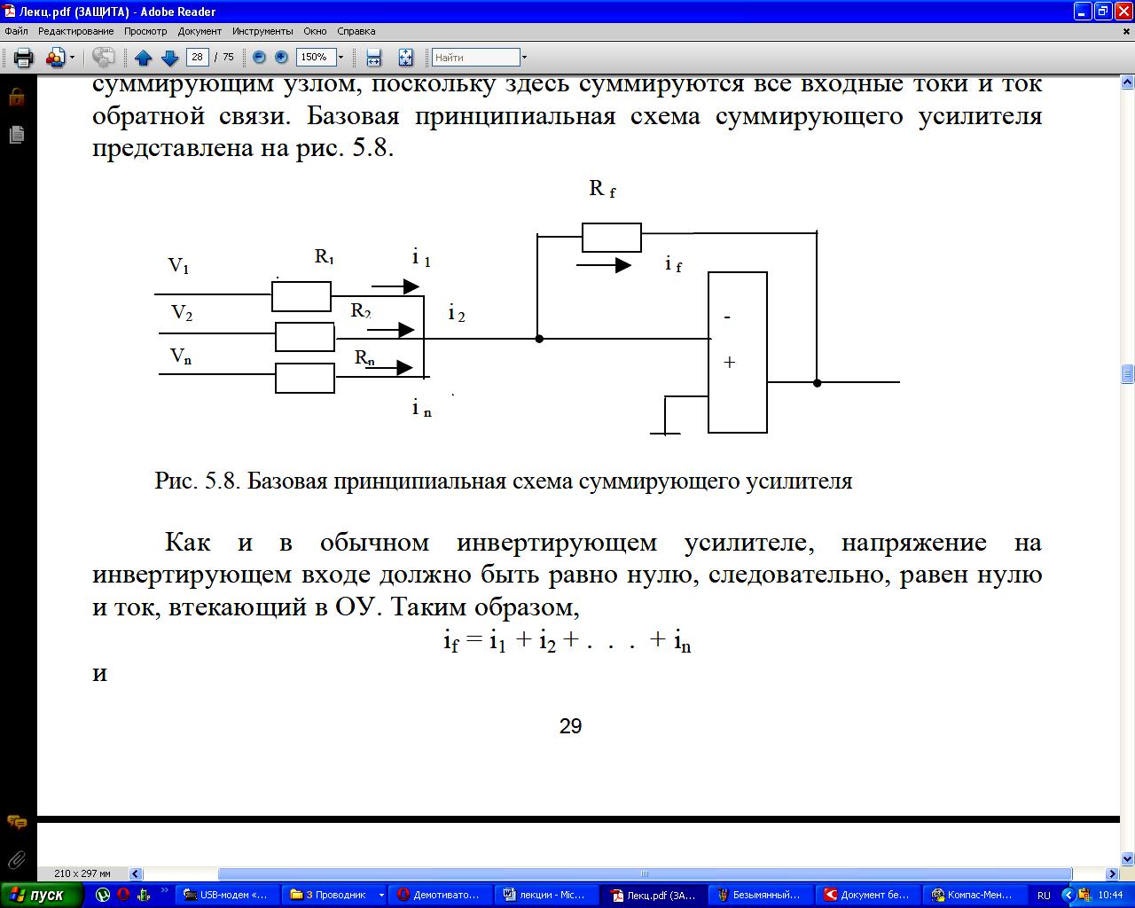 Трансформатор тока суммирующий принципиальная схема