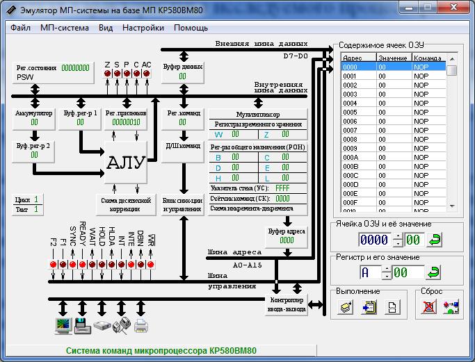 Симулятор микропроцессора кр580вм80 скачать