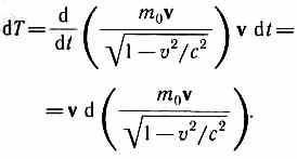 Закон взаимосвязи массы и энергии реферат 4302