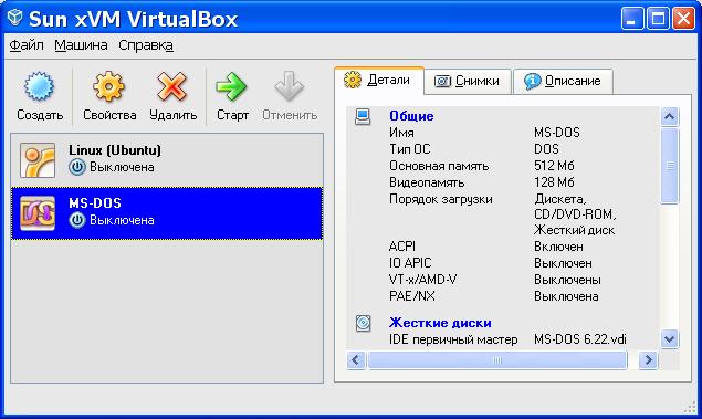 II  Виртуальная машина VirtualBox и ёё возможности