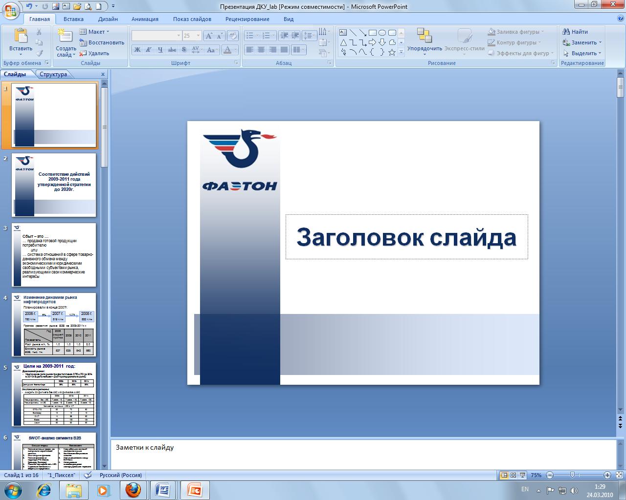 Презентация пример в картинках
