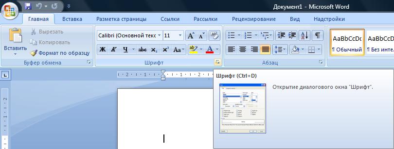 Как сделать уплотненный шрифт в ворде