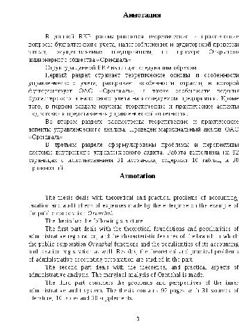 Х Пример оформления задания на курсовую работу И 3 Пример для нетехнических направлений подготовки специальностей