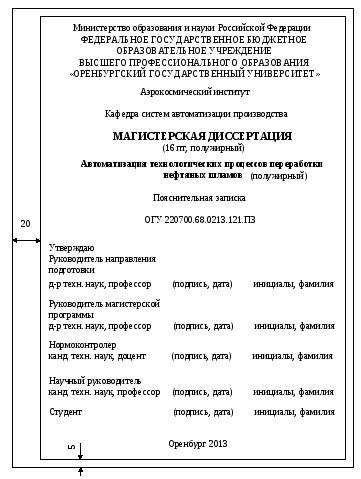 Структура отчета и правила оформления Б 3 Пример для магистерской диссертации технических направлений подготовки