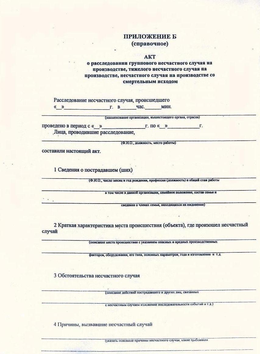 в какой срок после окончания расследования выдается акт н-1