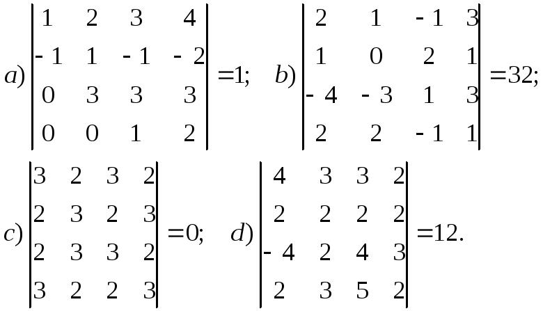 Контрольная работа элементарные преобразования матриц