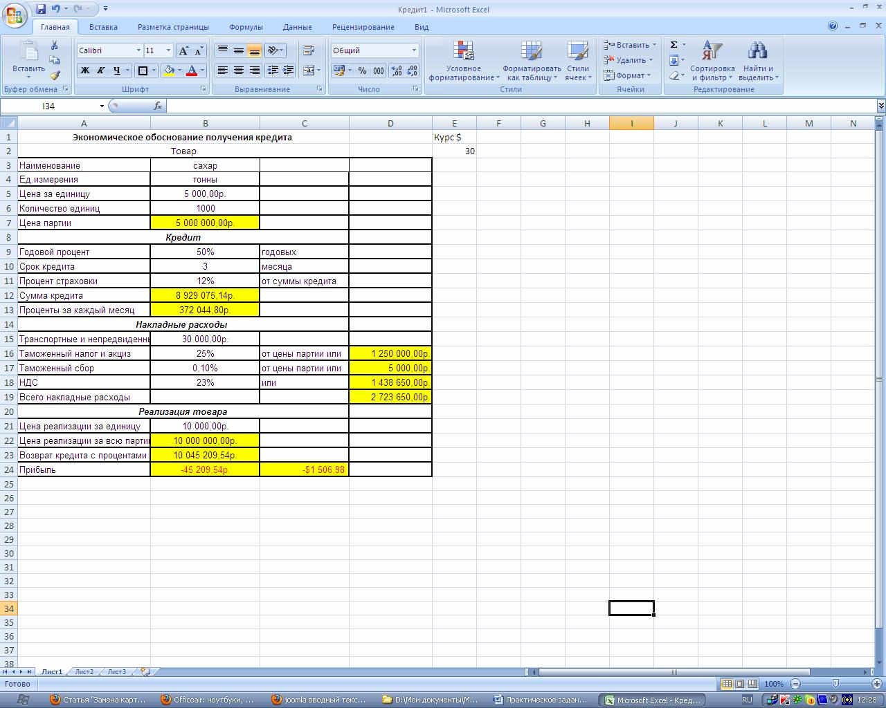 Как посчитать процент от суммы чисел в Excel 33