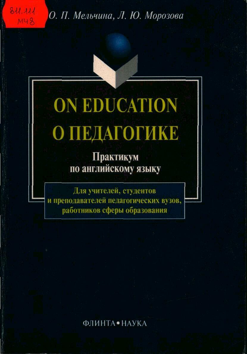 Книга по педагогике на английском языке скачать