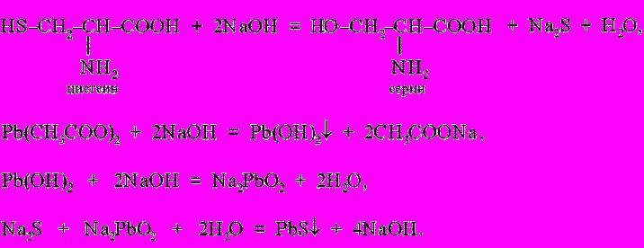 Лабораторная работа № 7 Свойства белков Цветные реакции на белки и аминокислоты.    Биуретовая реакция на белки