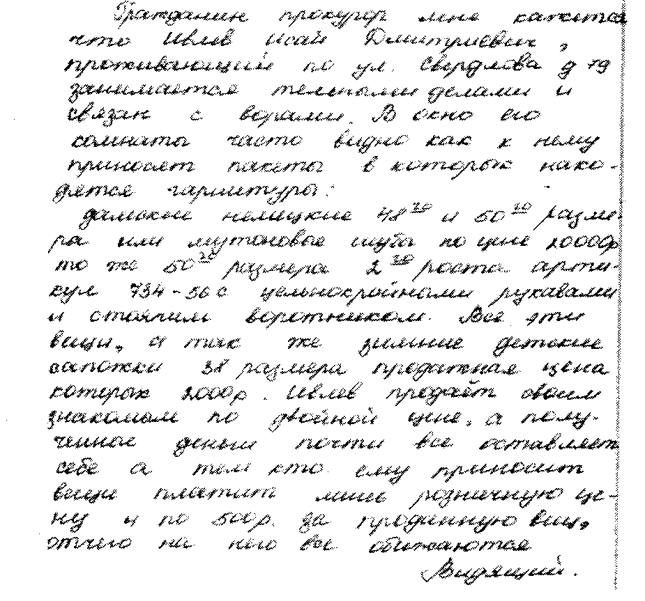 Фрагмент протокола осмотра документа удостоверяющего личность