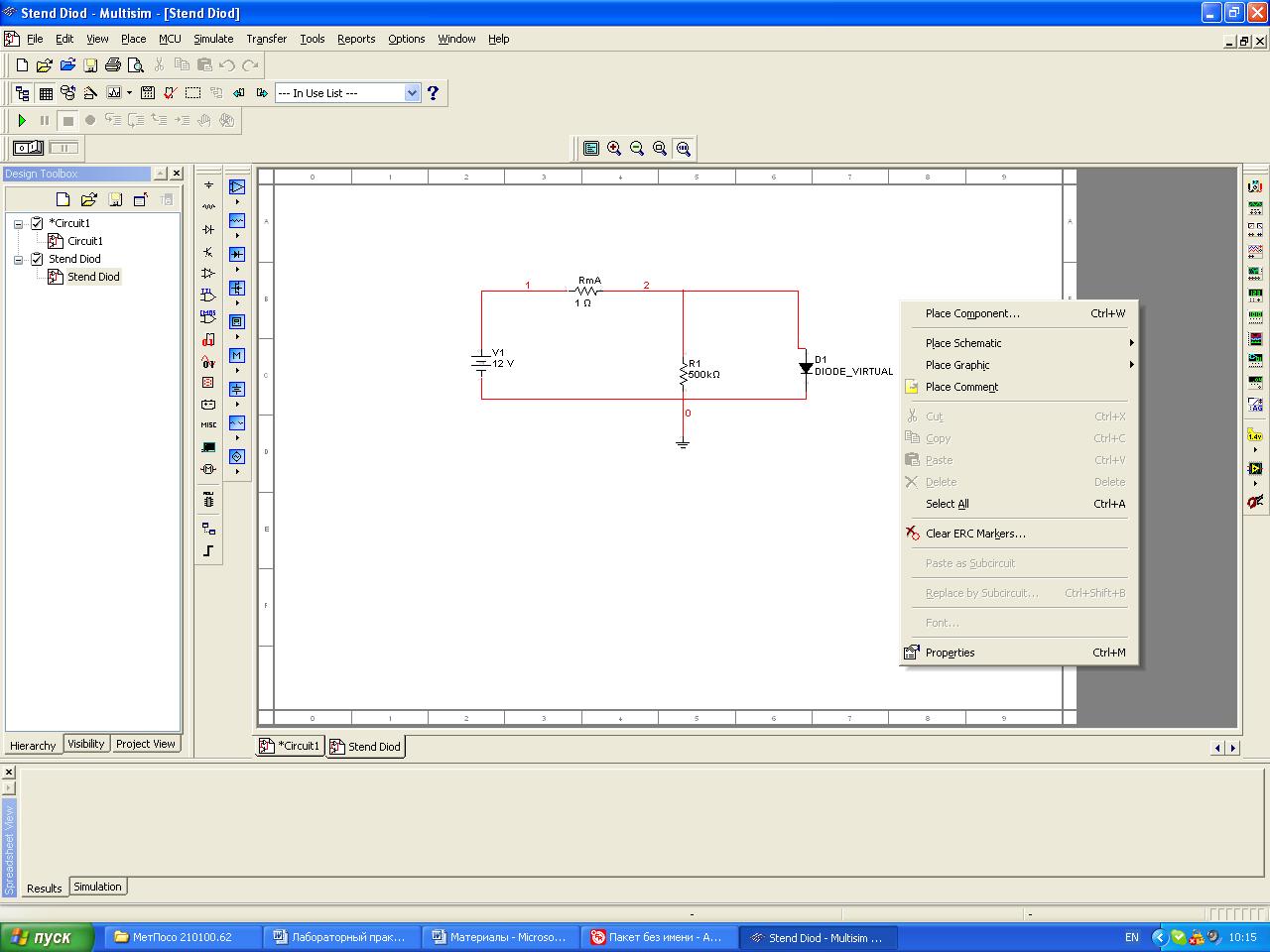 Программы для построения и проверки электрических схем