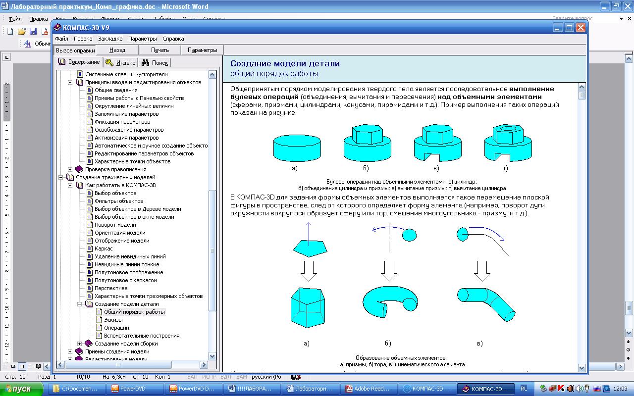 Создание 3d модели в компас 3d практические работы работа в жуковка