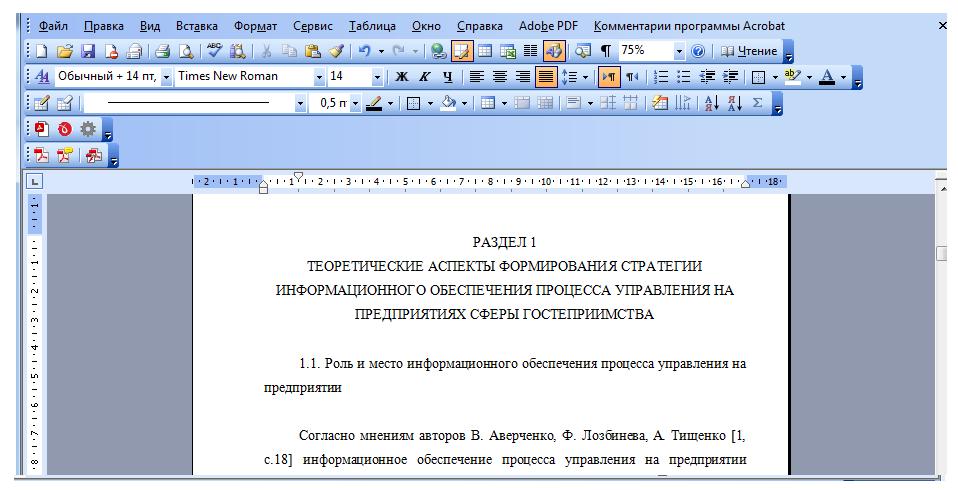 Программа для печати курсовых работ 552