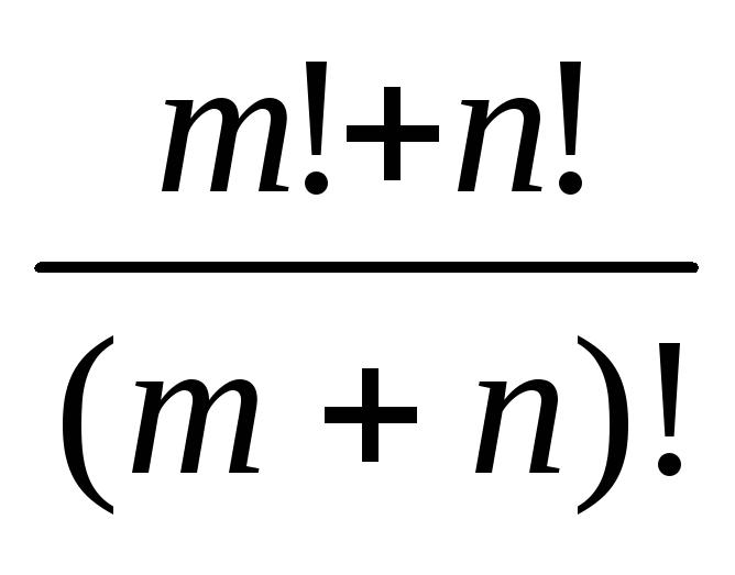 Контрольная работа по сск Алгоритмизация и программирование  Даны натуральные числа m n