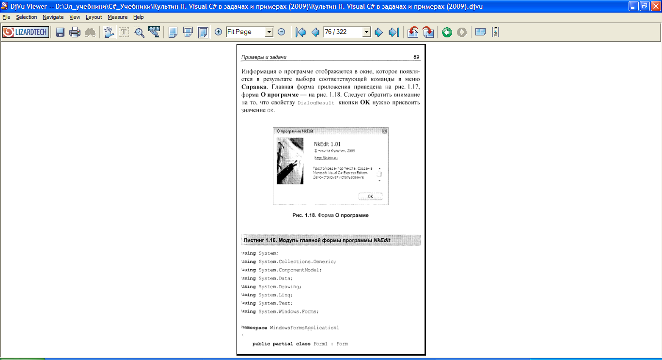 djvu viewer v6.1.0.1492 читалки