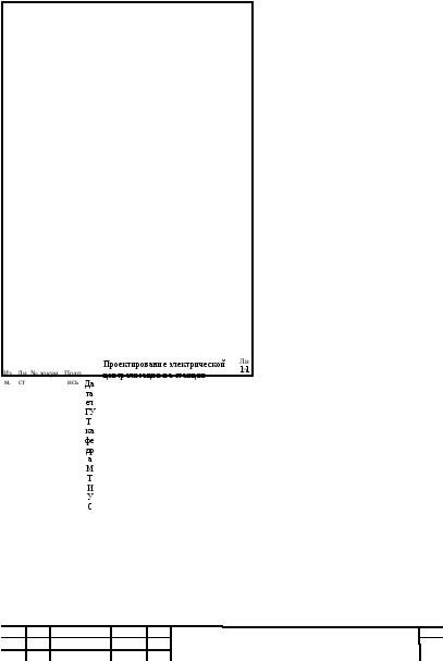 Фильм эрику бмрц электрическая схема маршрутного набора