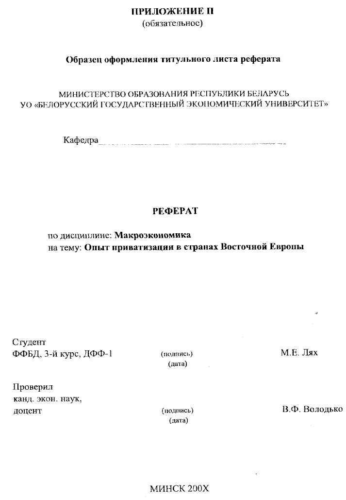 Порядок представлении и экспертизы магистерской диссертации СТАНДАРТ ОРГАН ИЗАЦИИ