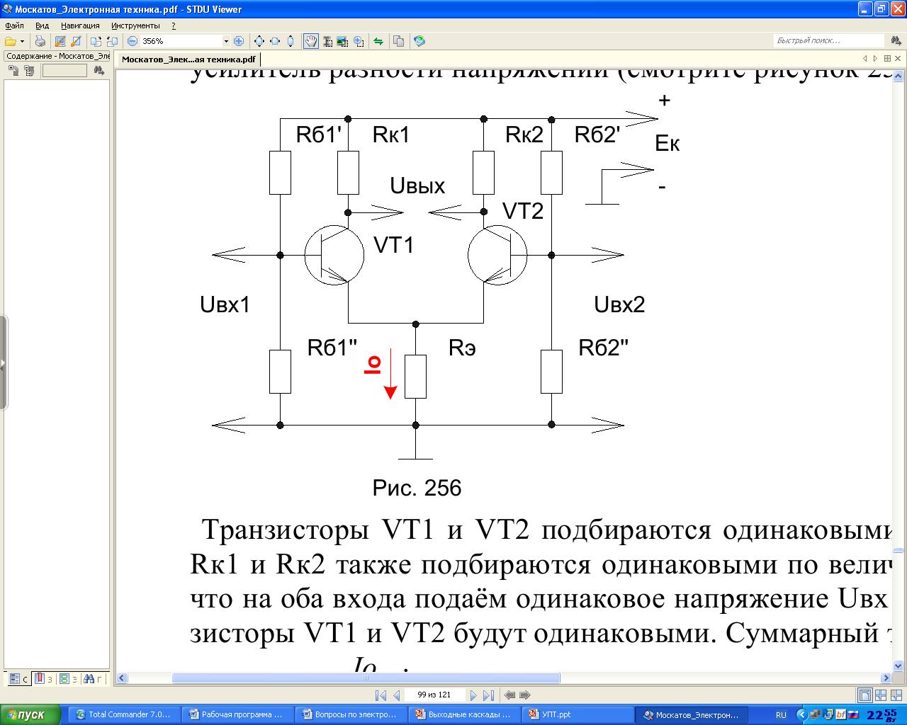 Описание схемы усилителя на биполярном транзисторе