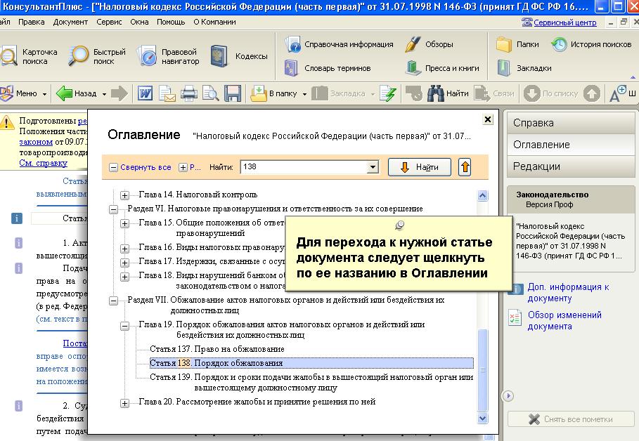 Лабораторная работа интернет оглавление как работать с интернет библиотекой