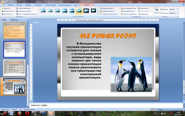 Как в презентации сделать так, чтобы слайды переключались 73