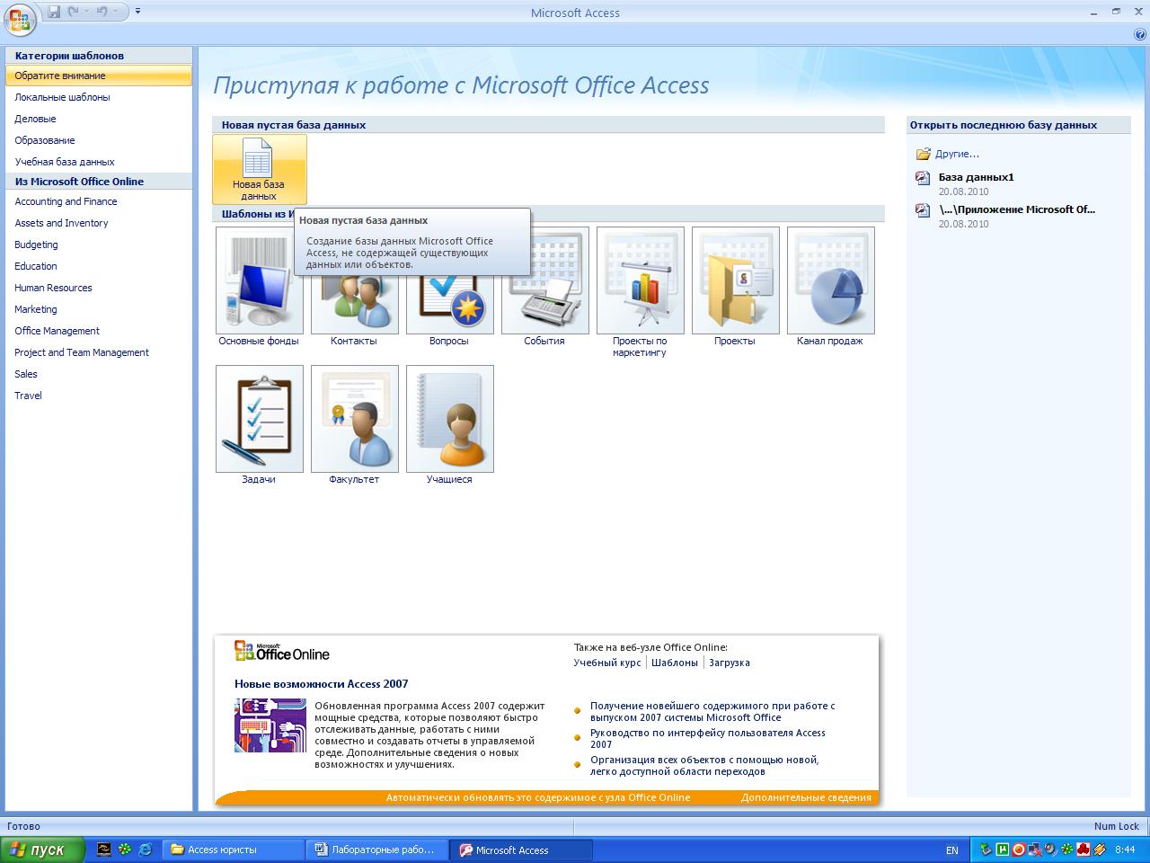 Access как сделать резервную копию бд фото 209
