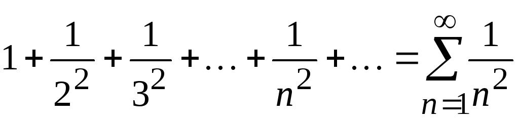 Числовой ряд общий член ряда