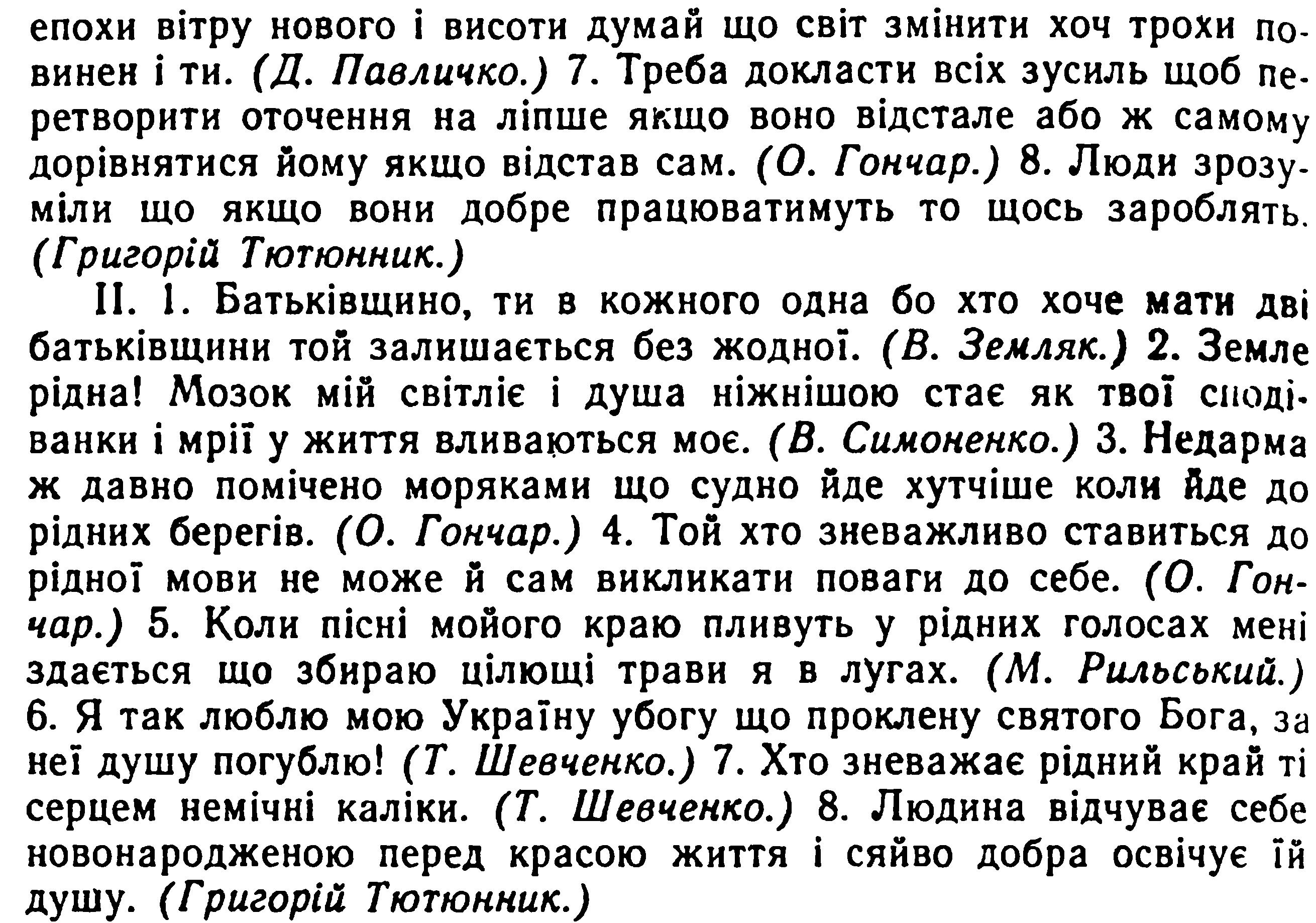 Гдз Практикум З Укр Мови Ющука