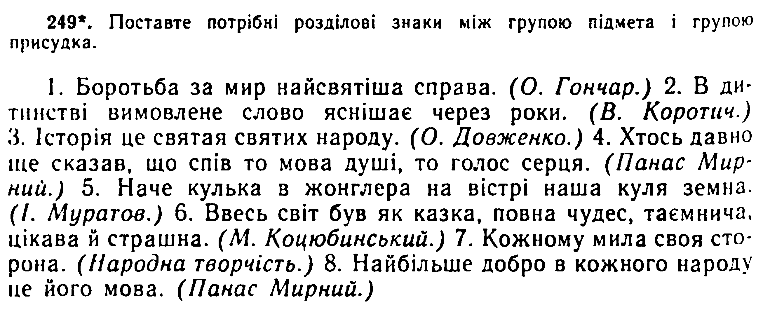 Гдз по укр мові 7 клас ющук