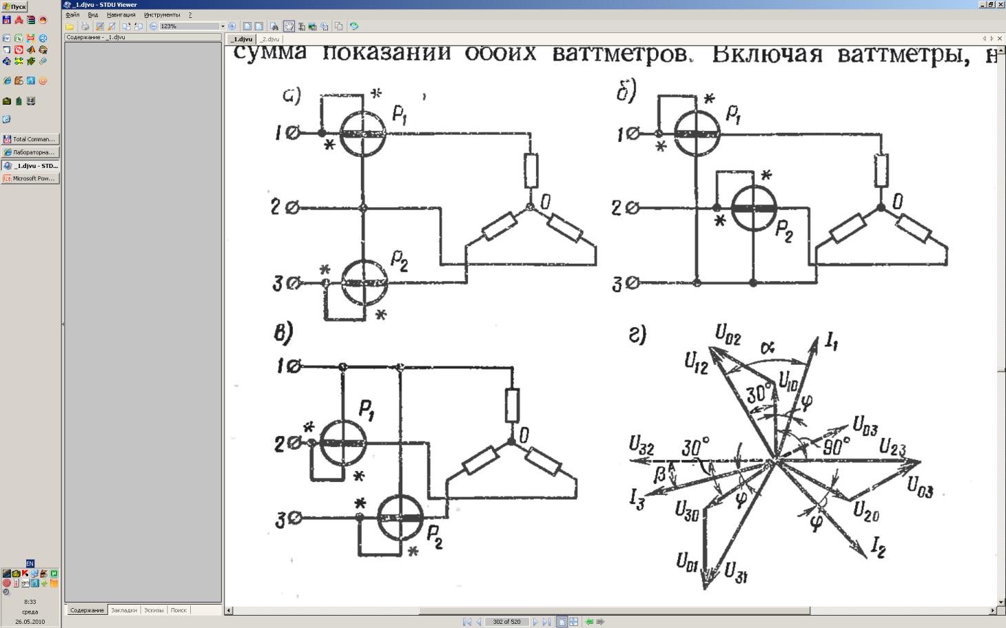 Схемы включений измерительных приборов