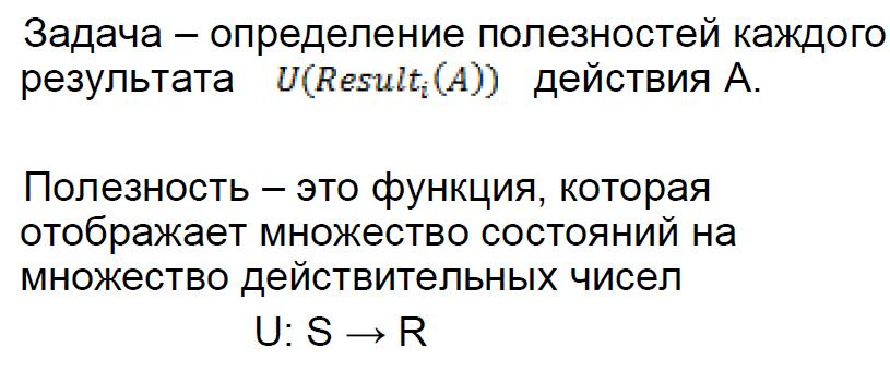 Решение задач на функции полезности решение задач 4 класс информатика