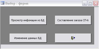 b7f63993ccbe7 При нажатии кнопки «Изменение данных БД» появляется окно, где ему  предоставляется выбор следующих действий: