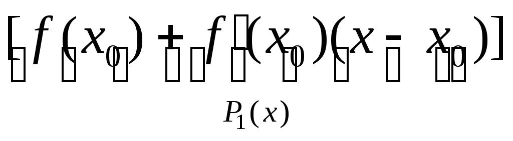 Формула Тейлора.
