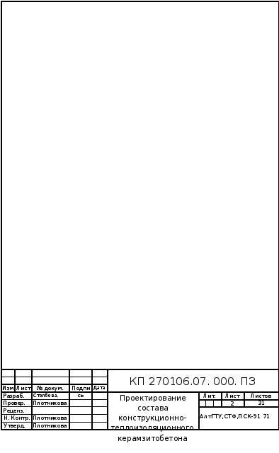 Курсовая работа керамзитобетон пропорции керамзитобетона для стяжки в 1 м3