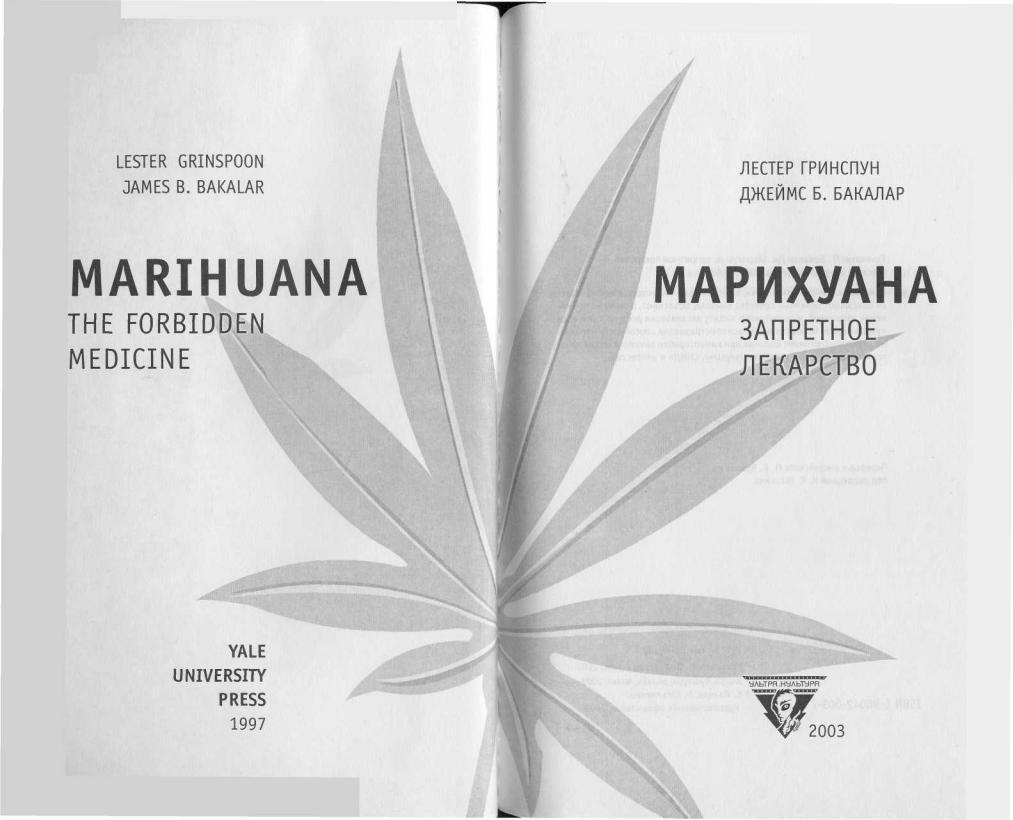 Запретное лекарство марихуана слушать песни про коноплю i