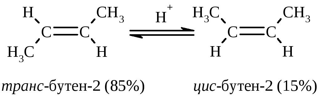 Стабильность транс и цис изомеров