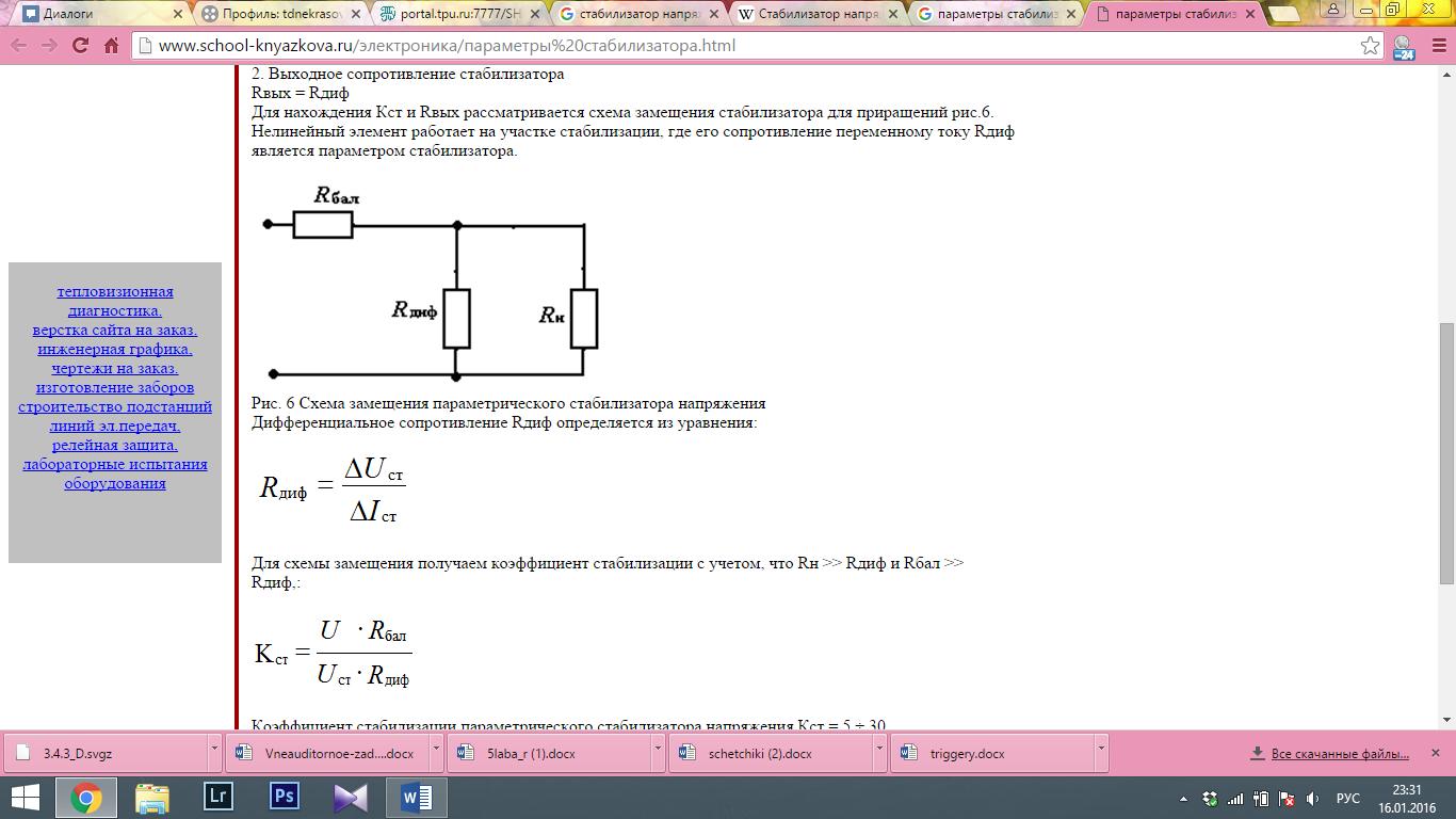 Схемы замещения трансформатора и как определяются их параметры