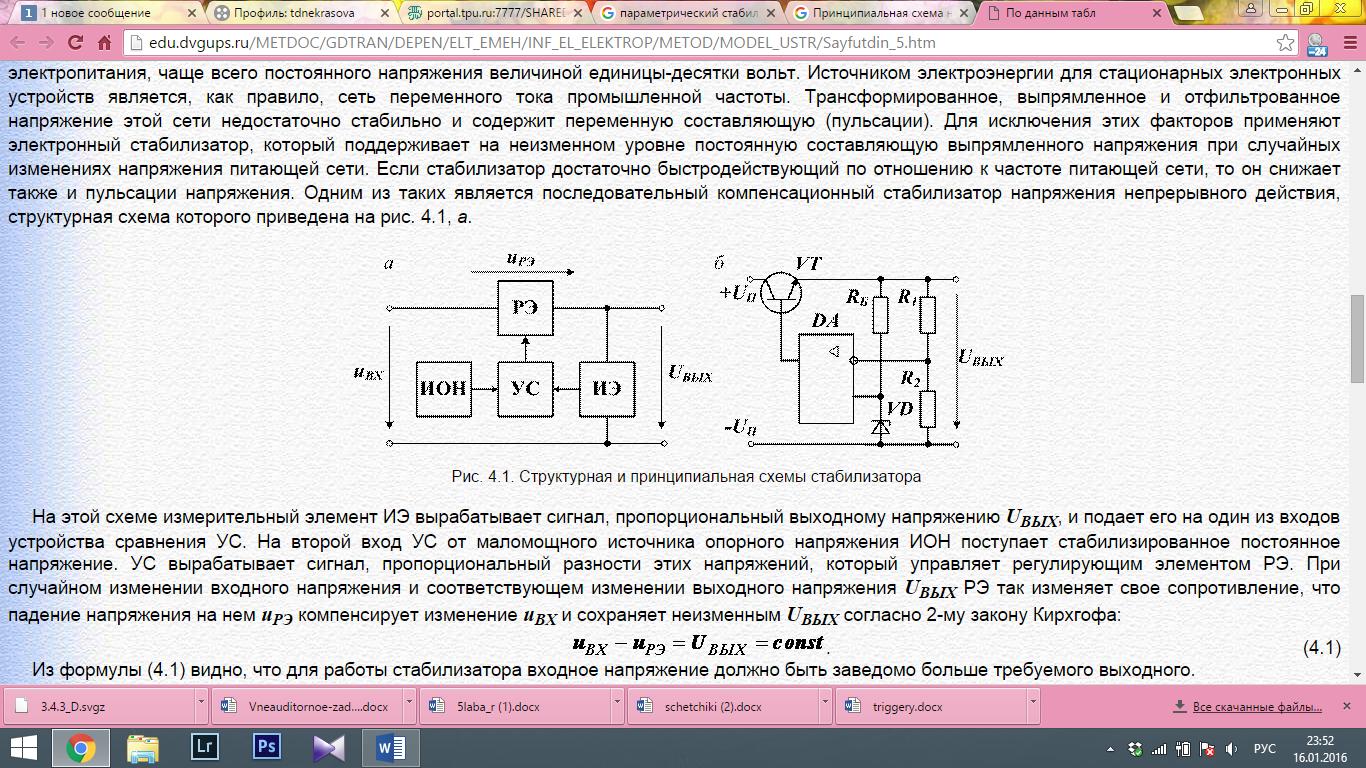 Схема параметрического стабилизатора на стабилитроне