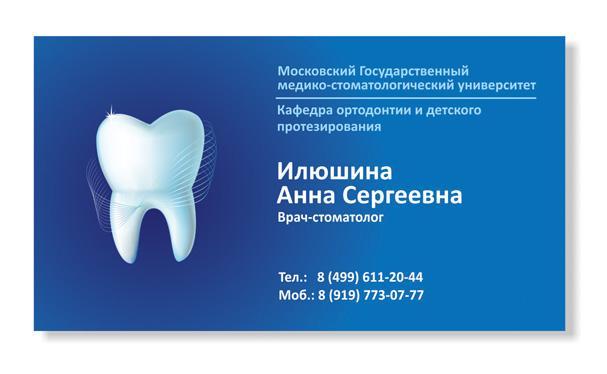 понять рисунок на визитку стоматолога никогда перестану