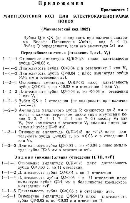миннесотский код расшифровка