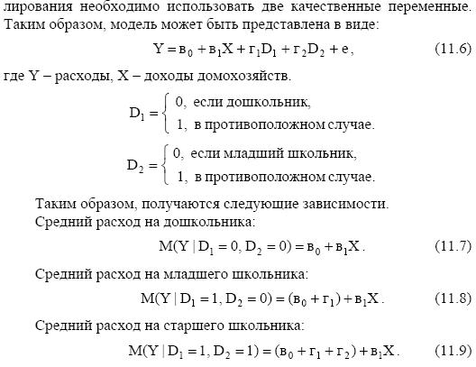Эконометрика фиктивные переменные реферат 3605