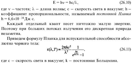 Законы теплового излучения реферат 1650