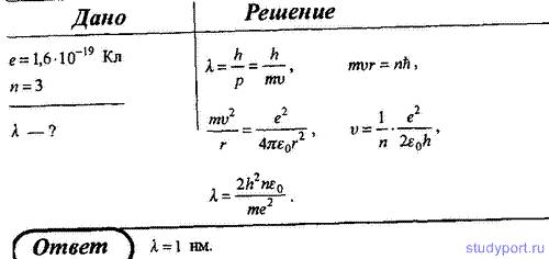 Найти дебройлевскую длину волны электрона
