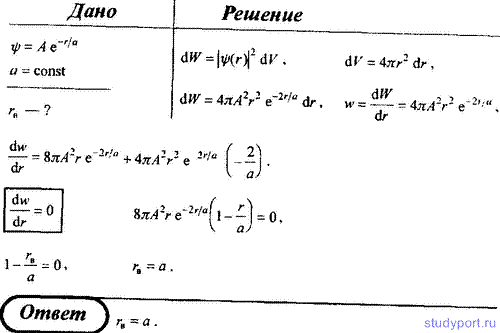 частота излучения частицы движущейся по окружности